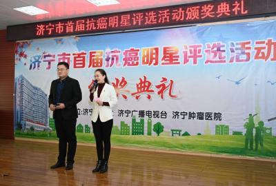 濟寧市首屆抗癌明星接受表彰