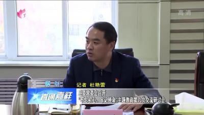 """嘉祥:县委常委会召开""""不忘初心、牢记使命""""主题教育第六次交流研讨会"""