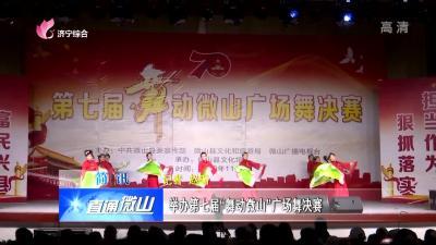 """微山:举办第七届""""舞动微山""""广场舞决赛"""
