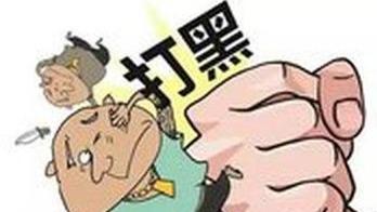 """山东启动扫黑除恶专项斗争特派督导""""回头看"""""""