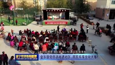 金乡县党员送戏进社区 居民乐享文化大餐