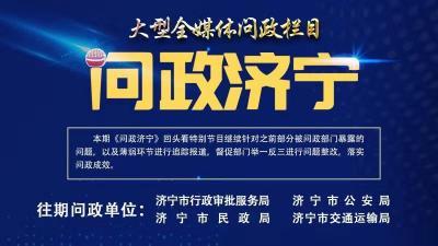 预告 |《问政送彩金不限ip》回头看特别节目12月11日播出