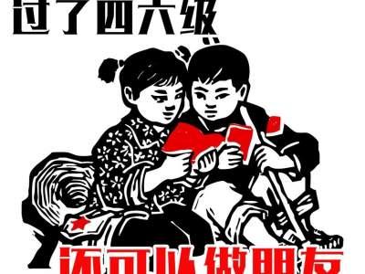"""""""四世同堂""""咋翻译?四级答案火速上热搜 口语未来或成必考项"""
