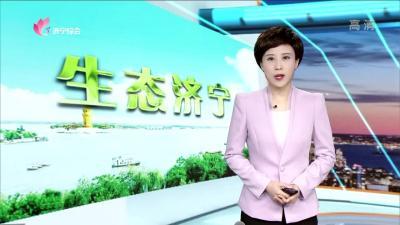 生态济宁—20191213
