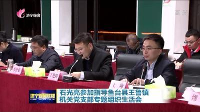 石光亮参加指导鱼台县王鲁镇机关党支部专题组织生活会