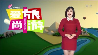 愛尚旅游-20191206