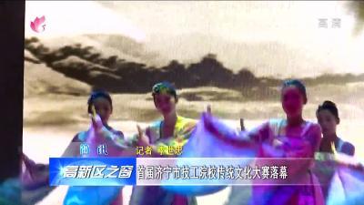 济宁高新区:首届济宁市技工院校传统文化大赛落幕
