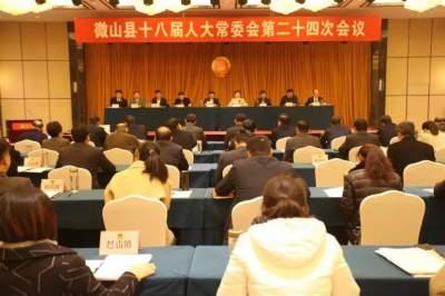 微山县召开县十八届人大常委会第二十四次会议