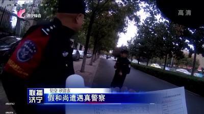假和尚遭遇真警察