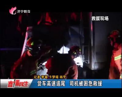 貨車高速追尾    司機被困急救援