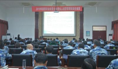 任城区开展2019年山东省新型农业经营主体带头人培训班