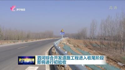 泗河综合开发道路工程进入收尾阶段即将进行初验收