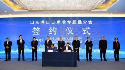 山東港口日照港分別與兗礦集團、山西潞安(集團)簽署合作協議