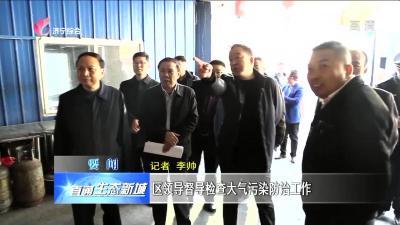 太白湖新區:區領導督導檢查大氣污染防治工作