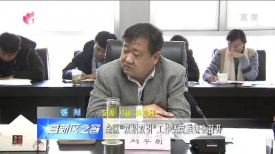 """济宁高新区:全区""""双招双引""""工作调度推进会召开"""