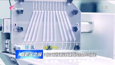 济宁高新区:91家企业获批省研究开发财政补助资金2500余万元