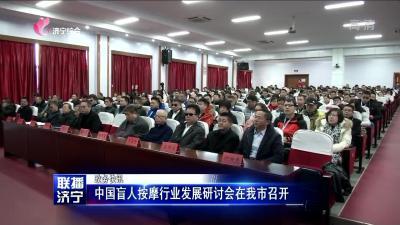 中國盲人按摩行業發展研討會在我市召開