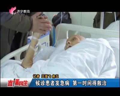 候诊患者发急病 第一时间得救治