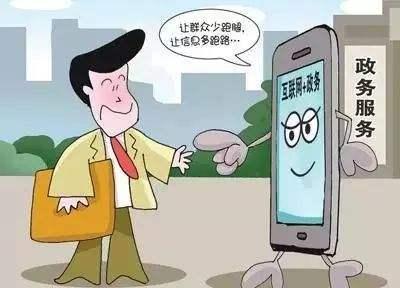 """济宁市移动政务服务平台—""""济时通""""APP正式上线运行"""