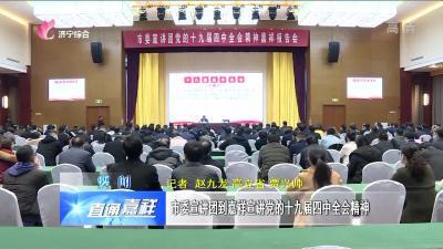 嘉祥:市委宣讲团到嘉祥宣讲党的十九届四中全会精神