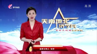 《天南地北济宁兵》——20191209