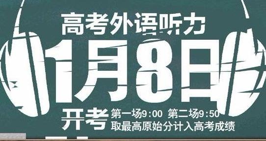 @济宁考生 新高考有新变化,山东外语听力考试时间定了