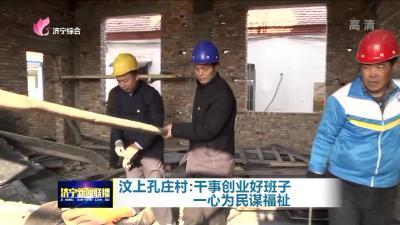 【领航】汶上孔庄村:干事创业好班子 一心为民谋福祉