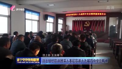 汶上县组织宣讲团深入基层宣讲十九届四中全会精神