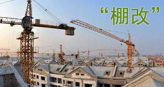 济宁2020年棚改保障计划出炉,棚改新开工6037套