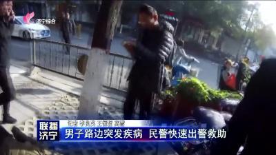 路边男子突发疾病  民警快速出警救助