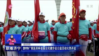 2019广联医药杯首届全民健步走公益活动火热开走