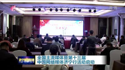 全国主流媒体暨第十三届中国网络媒体济宁行网上投注彩票APP启动
