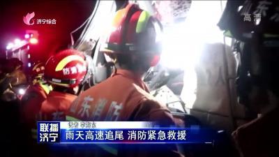 雨天高速追尾 消防紧急救援