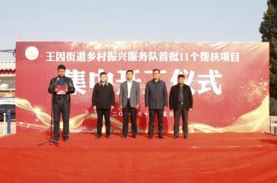 11個項目集中開工!濟寧高新區鄉村振興服務隊掀建設熱潮