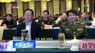微山:市委宣講團黨的十九屆四中全會精神報告會走進微山