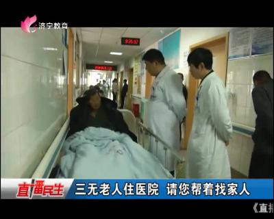 三无老人住医院 请您帮着找家人