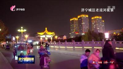 城区老运河桥景观改造  流光溢彩点亮夜空