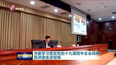 济宁市委学习贯彻党的十九届四中全会精神宣讲团走进邹城
