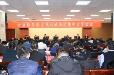 汶上县秋冬季大气污染防治集中攻坚会议召开