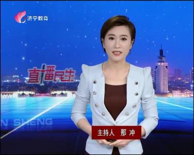 直播民生_20191210