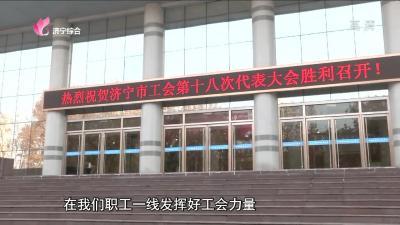 济宁市工会第十八次代表大会胜利召开