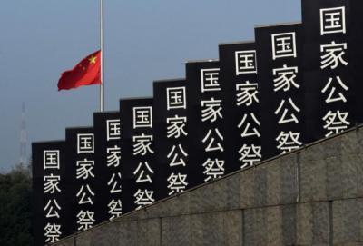 2019年南京大屠杀死难者国家公祭仪式举行