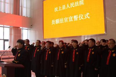 第六个国家宪法日|汶上法院举行国家宪法日宣誓活动