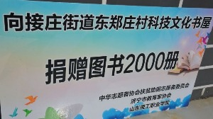 济宁首个乡村振兴科技文化书屋和专家服务站揭牌