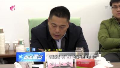 鱼台:县委常委(扩大)会议在鱼城镇召开