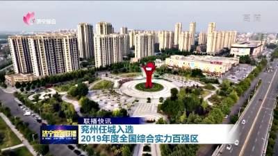 濟寧這兩個區入選2019年度全國綜合實力百強區
