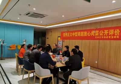 兖州区开展大中型商超放心肉菜公开评价活动