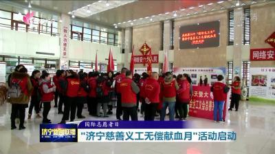 """""""濟寧慈善義工無償獻血月""""活動啟動"""