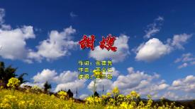 第二十一期濟寧優秀原創歌曲展播-《甜嫂》