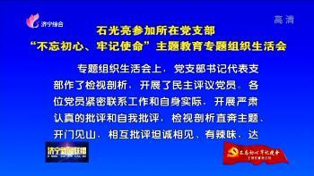 """石光亮参加所在党支部""""不忘初心、牢记使命"""" 主题教育专题组织生活会"""